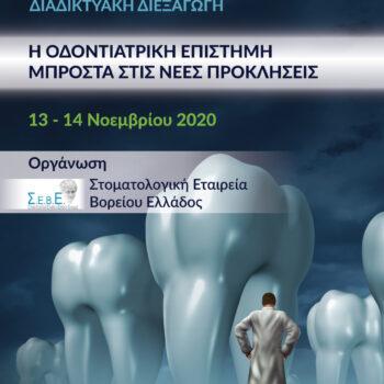 αφίσα, Ετήσιο Συνέδριο ΣΕΒΕ 2020