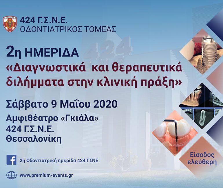 2η ημερίδα, διαγνωστικά και θεραπευτικά διλήμματα στην κλινική πράξη, αφίσα