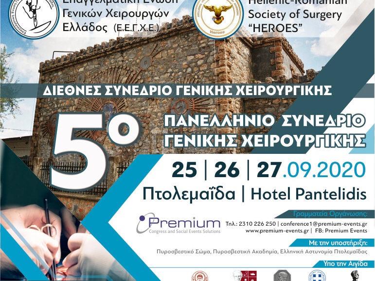 5ο Πανελλήνιο Συνέδριο της Επαγγελματικής Ένωσης Γενικών Χειρουργών Ελλάδος, αφίσα