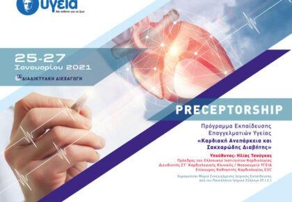 αφίσα, PRECEPTORSHIP, πρόγραμμα εκπαίδευσης επαγγελματιών υγείας, καρδιακή ανεπάρκεια και σακχαρώδης διαβήτης
