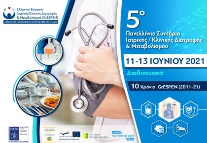 αφίσα, 5ο Πανελλήνιο Συνέδριο Ιατρικής/Κλινικής Διατροφής & Μεταβολισμού